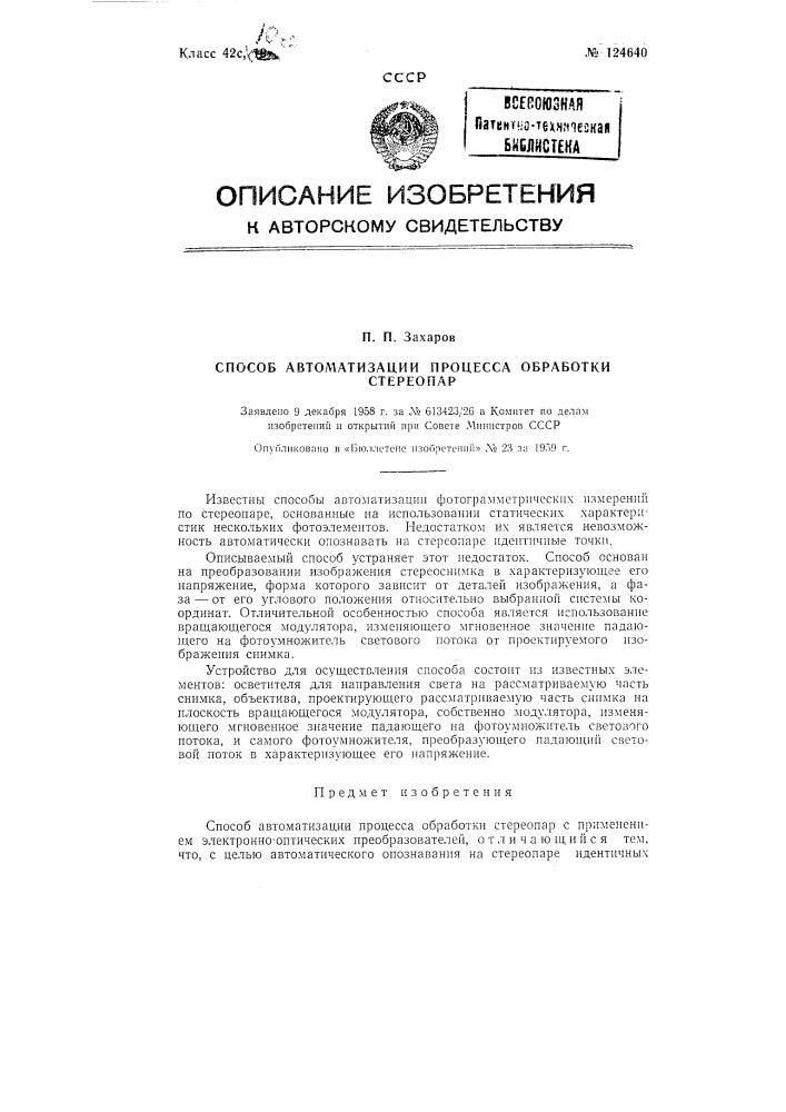 Способ автоматизации процесса обработки стереопар (патент 124640)