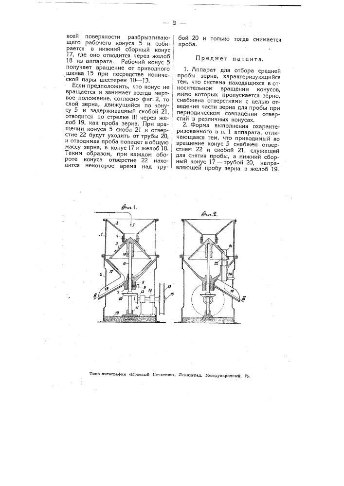 Аппарат для отбора средней пробы зерна (патент 4719)