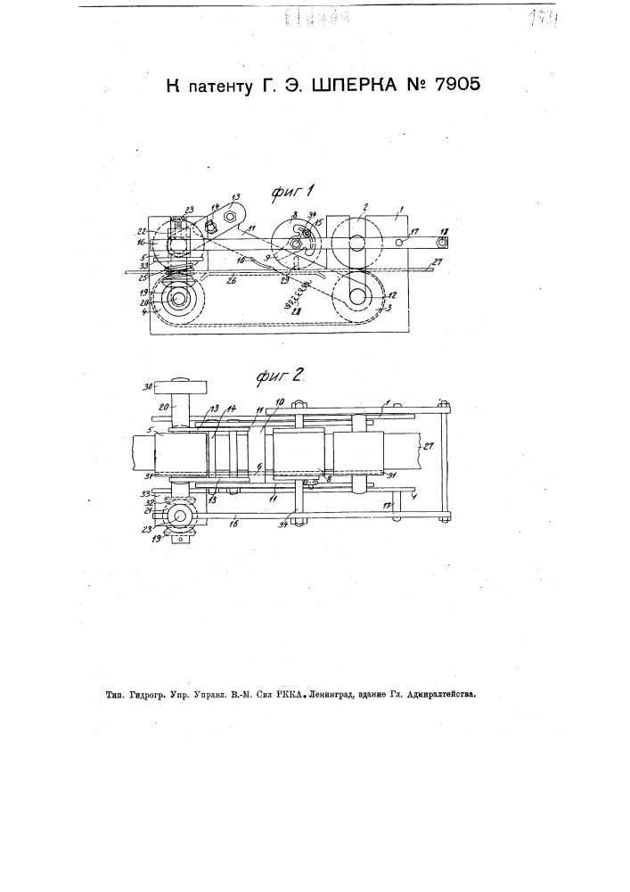 Приспособление к прессу для периодической подачи материала посредством вальцев (патент 7905)