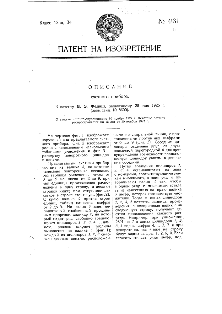 Счетный прибор (патент 4131)