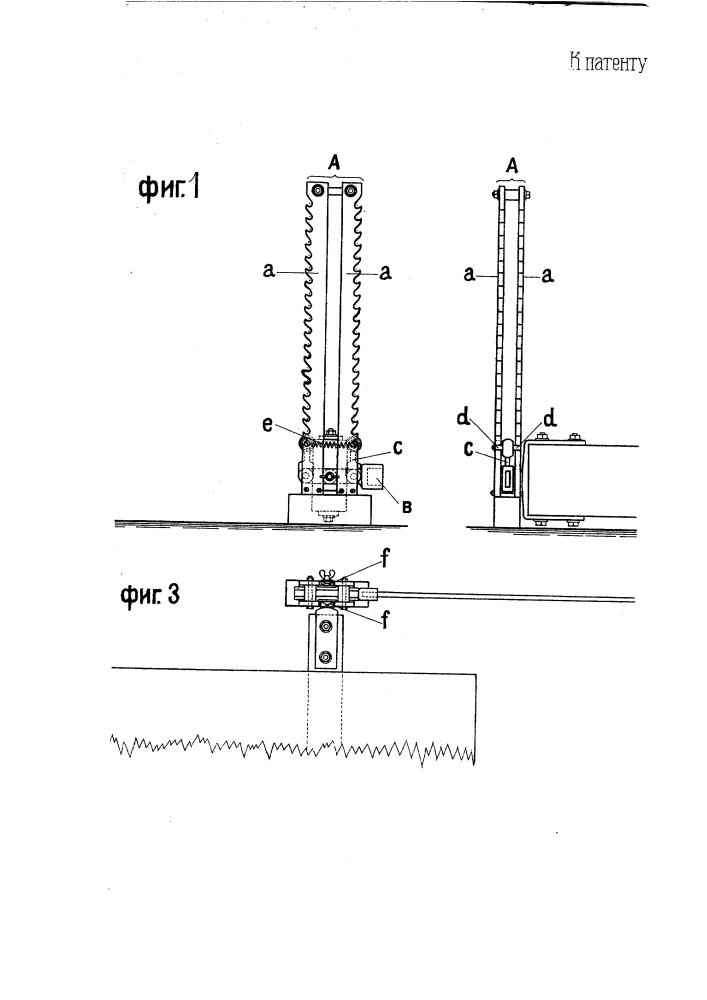 Парный рычажный домкрат (патент 209)