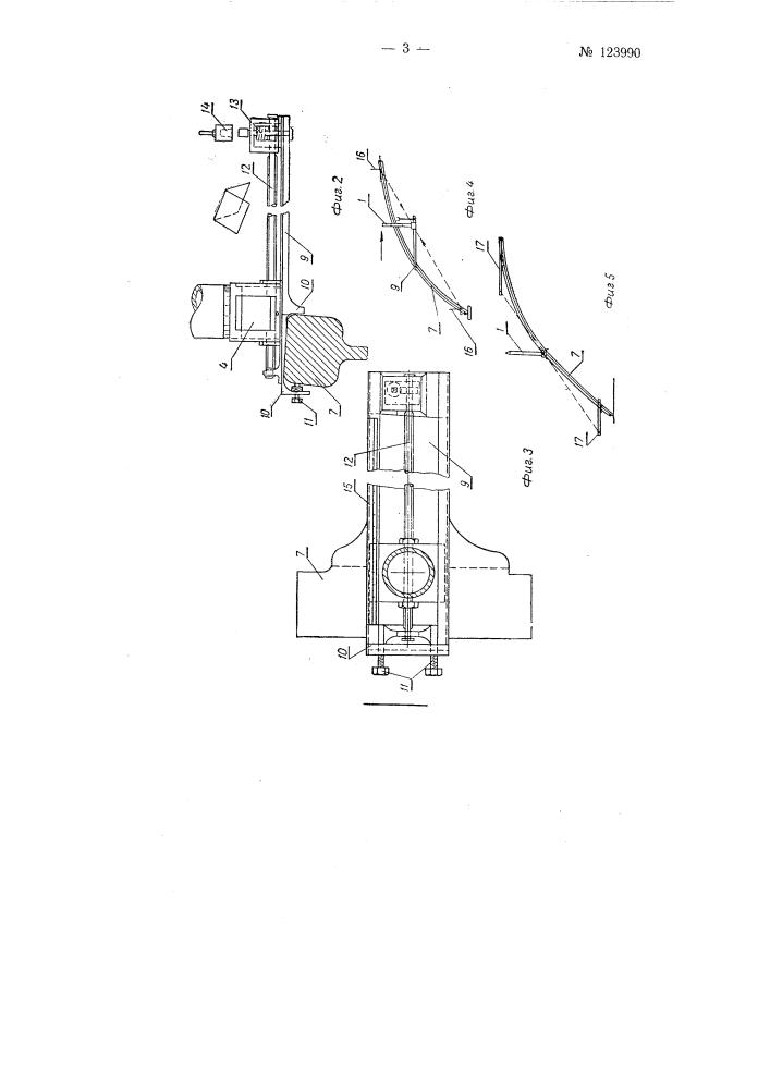 Оптический прибор для измерения стрел прогиба кривых участков железнодорожного пути (патент 123990)