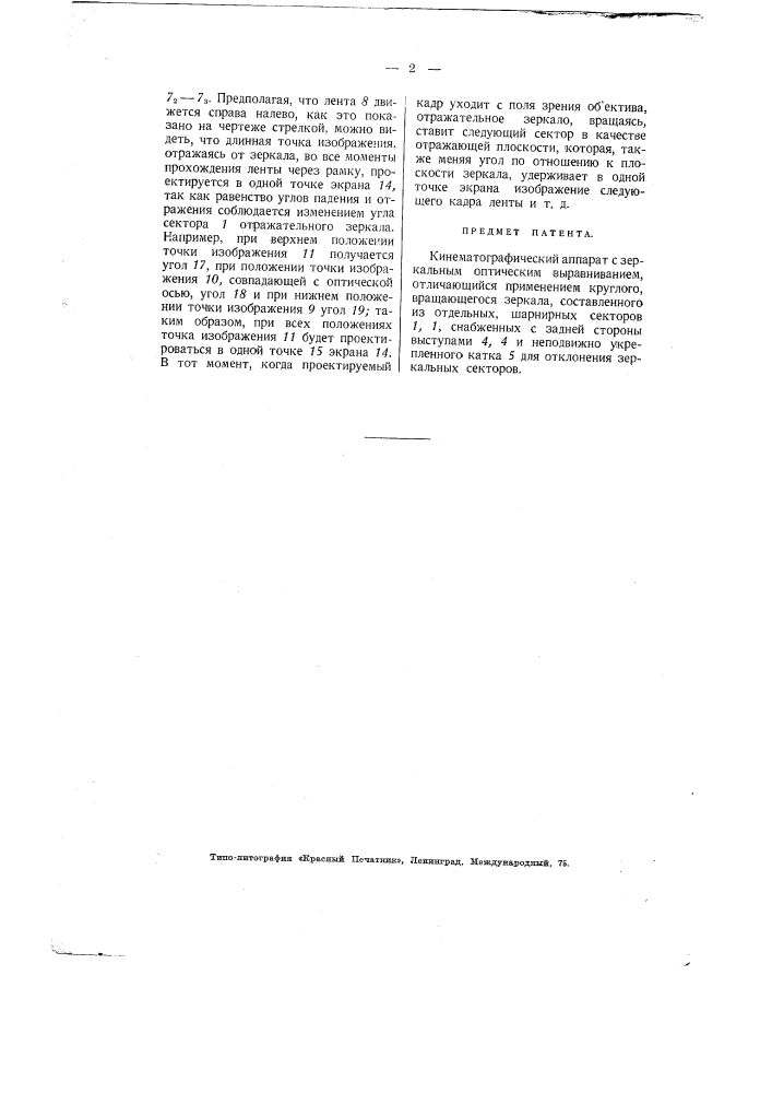 Кинематографический аппарат с зеркальным оптическим выравниванием (патент 2174)