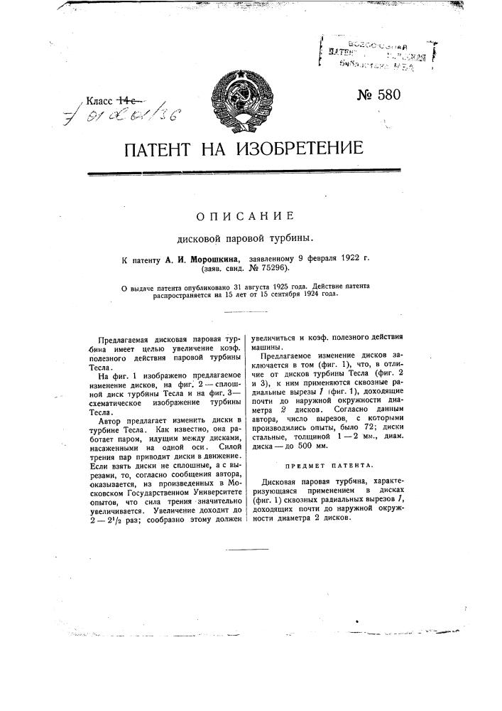 Дисковая паровая турбина (патент 580)