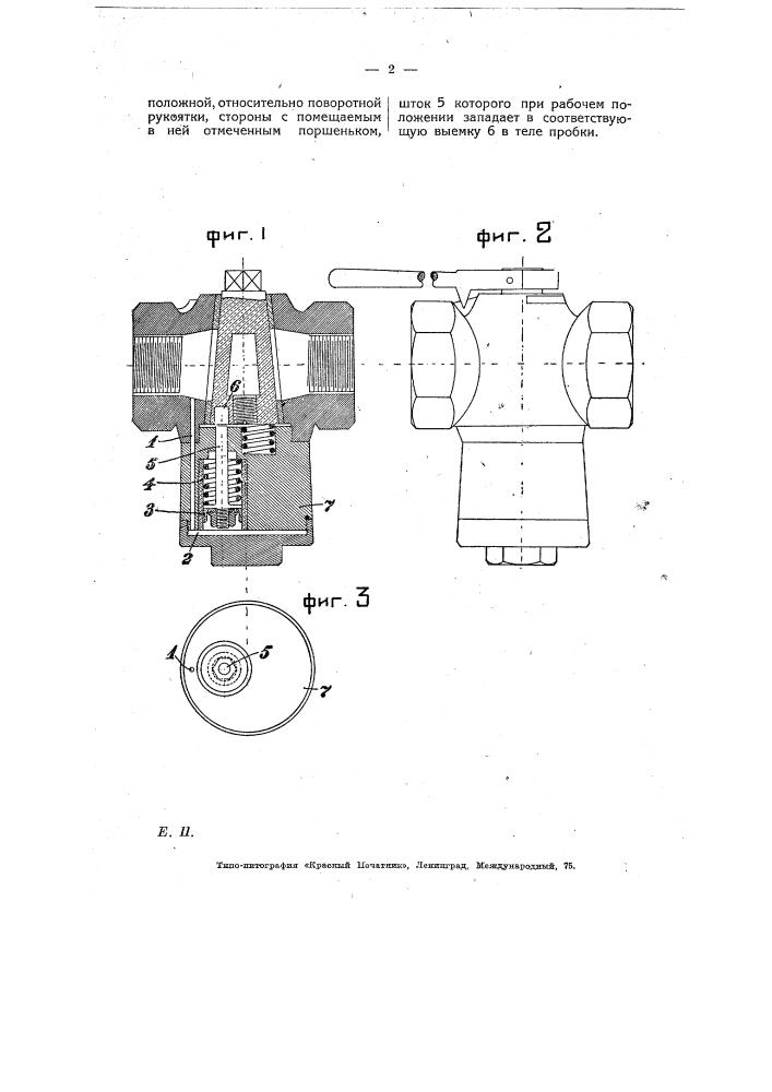 Кран междувагонного соединения воздухопровода в автоматических тормозах (патент 8016)