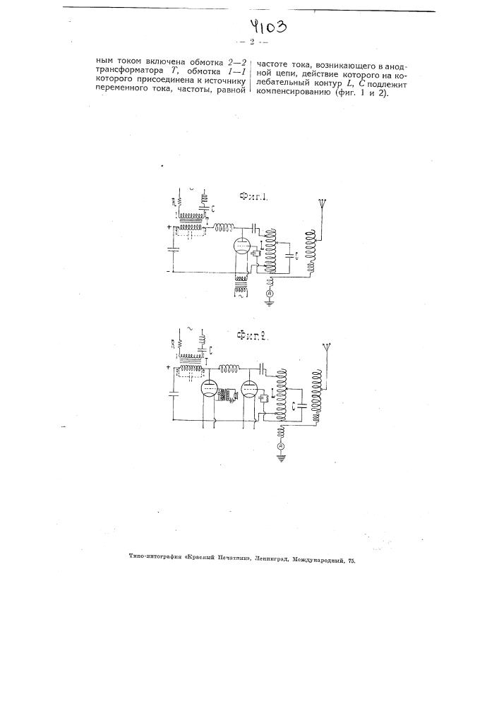 Катодный генератор (патент 4103)