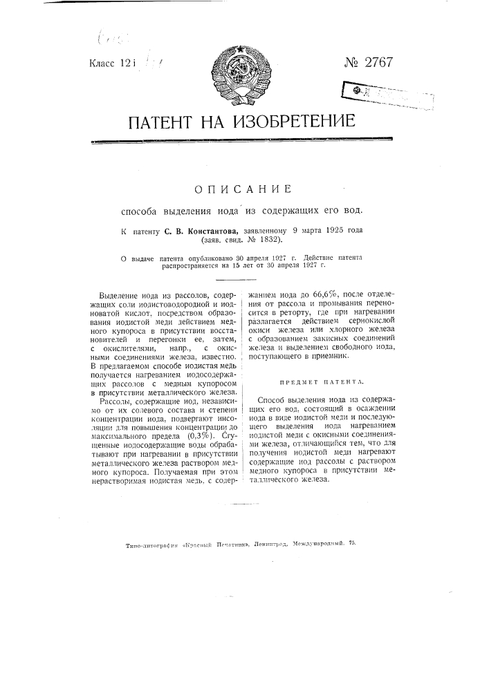 Способ выделения йода из содержащие его вод (патент 2767)