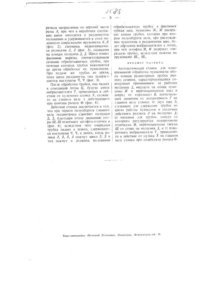 Автоматический станок для одновременной обработки пуансонами обоих концов радиаторных трубок разного сечения (патент 2088)