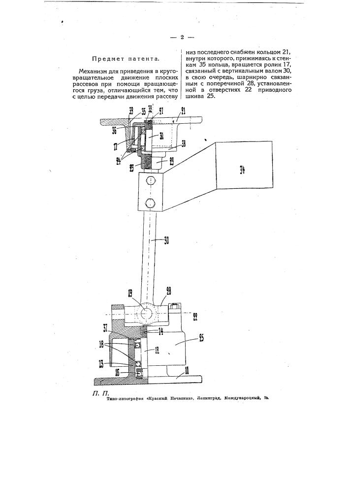 Механизм для приведения в круговращательное движение плоских рассевов (патент 7620)