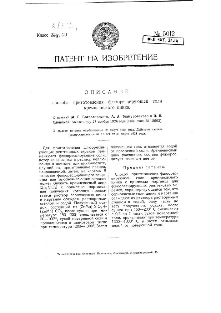 Способ приготовления флюоресцирующей соли кремнекислого цинка (патент 5012)