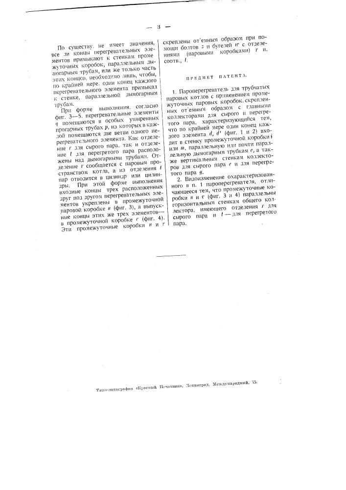 Пароперегреватель для трубчатых паровых котлов с применением промежуточных паровых коробок, скрепленных отъемным образом с главными коллекторами для сырого и перегретого пара (патент 2109)
