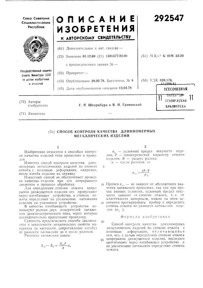 Способ определения степени отжига (патент 292547)
