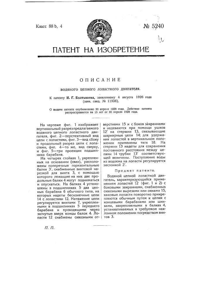 Водяной цепной лопастной двигатель (патент 5240)