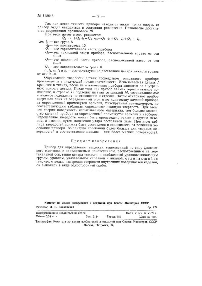 Прибор для определения твердости (патент 118646)