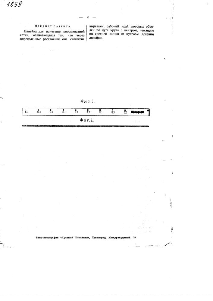 Линейка для нанесения координатной сетки (патент 1899)