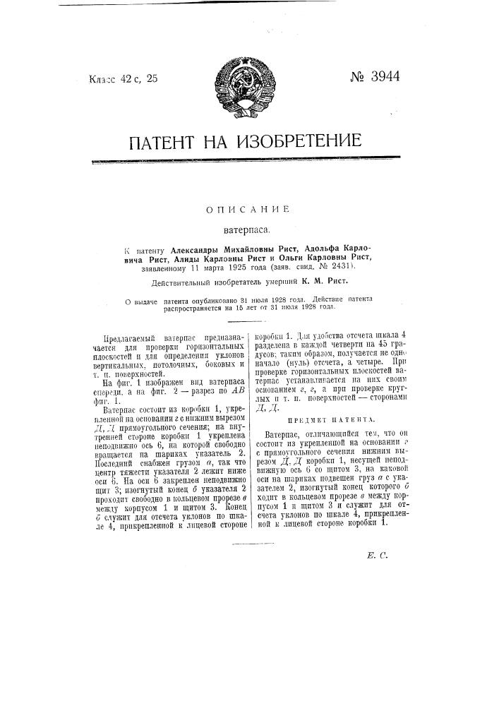 Ватерпас (патент 3944)
