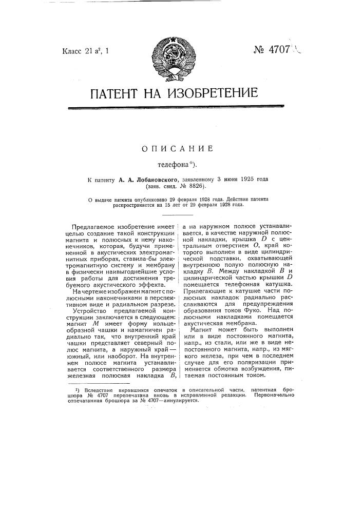 Телефон (патент 4707)