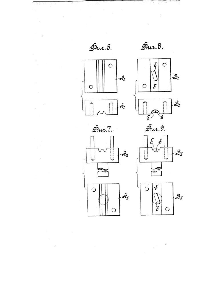Способ отковки в штампах заготовок для спиральных сверл (патент 367)