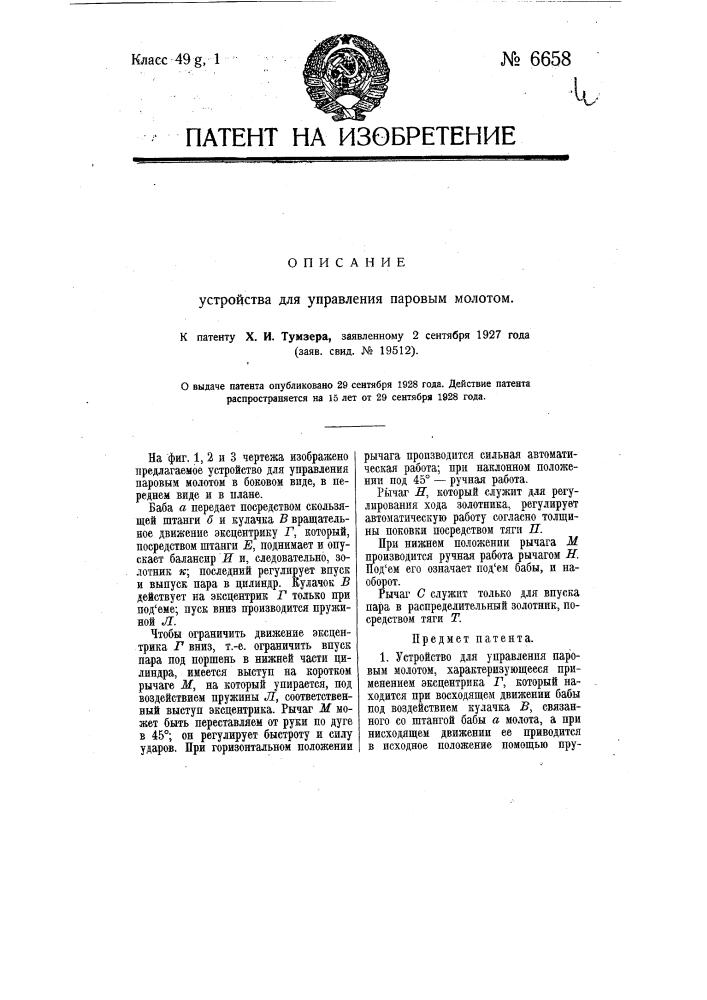 Устройство для управления паровым молотом (патент 6658)