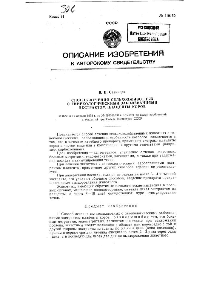 Способ лечения сельскохозяйственных животных с гинекологическими заболеваниями экстрактом плаценты коров (патент 119150)