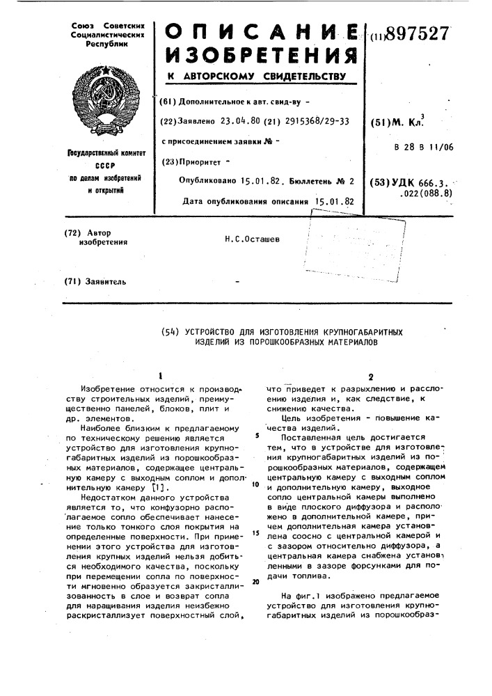 Устройство для изготовления крупногабаритных изделий из порошкообразных материалов (патент 897527)
