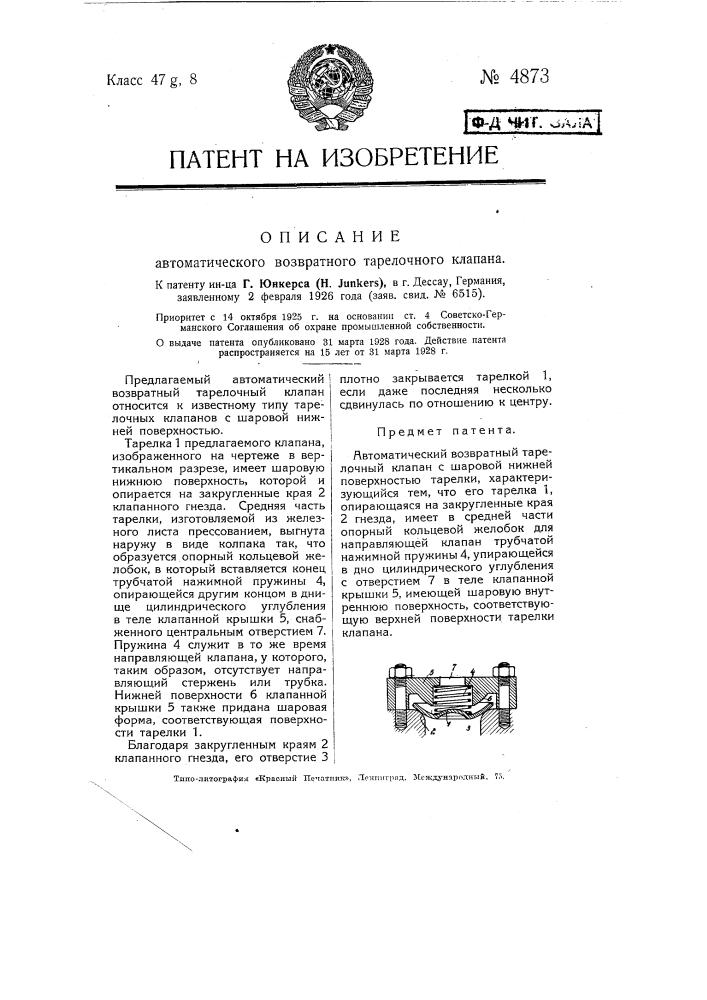 Автоматический возвратный тарелочный клапан (патент 4873)