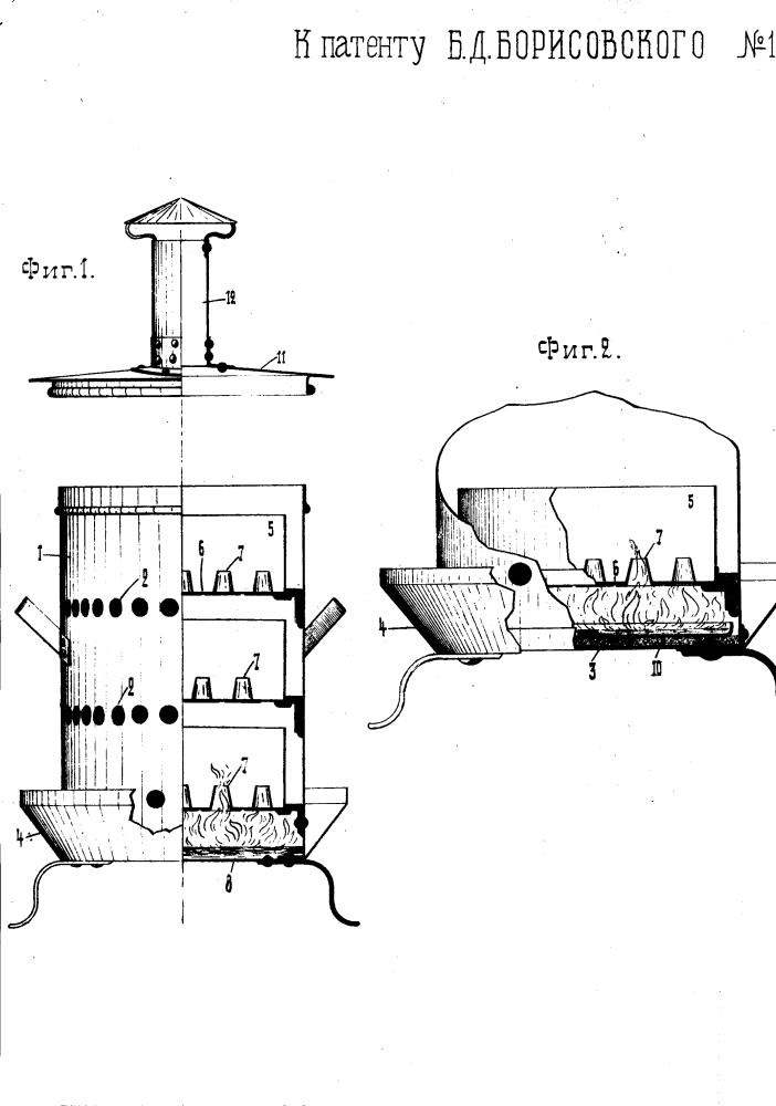 Прибор для дезинфекции и дезинсекции помещений путем сожигания серы (патент 1610)