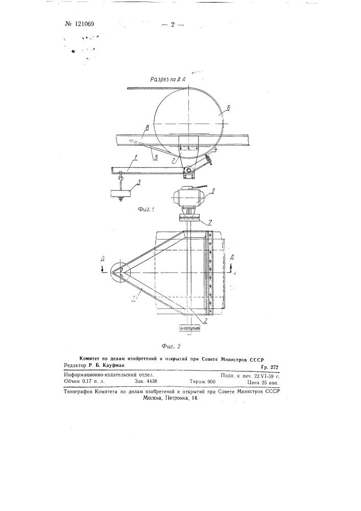 Скребок для очистки конвейерной ленты (патент 121069)