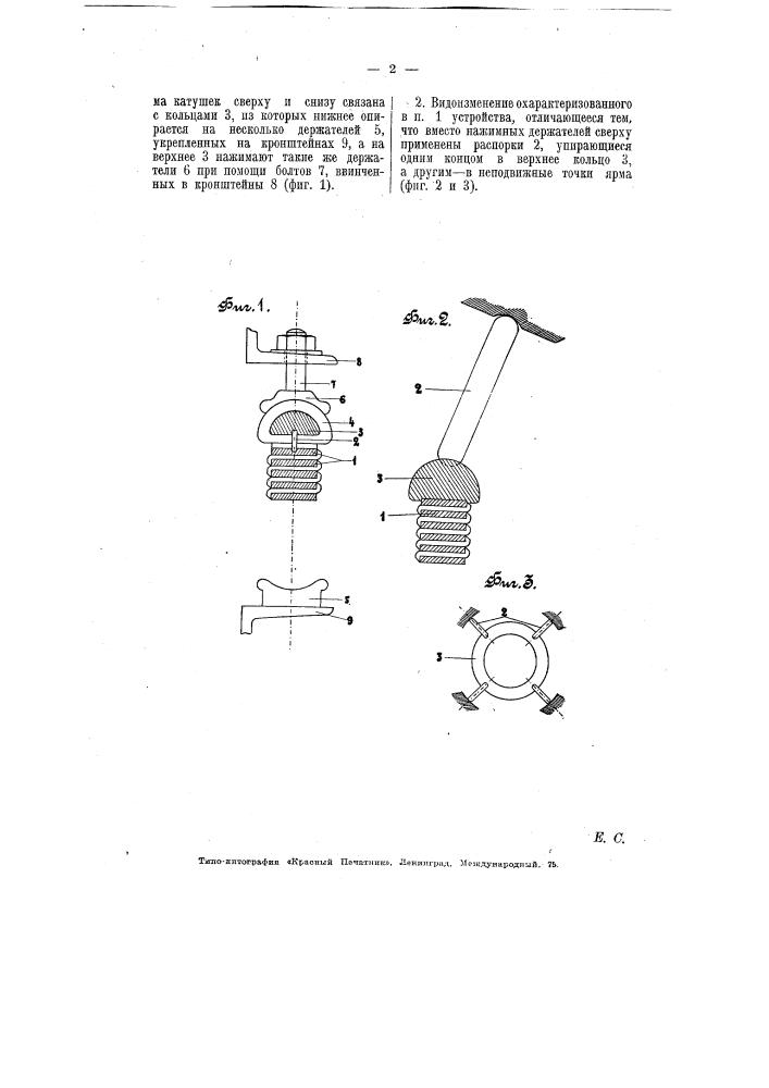 Устройство для крепления катушек трансформатора независимо от сердечника (патент 5874)