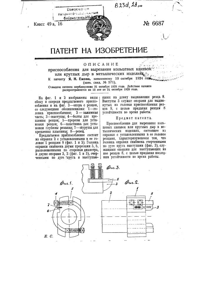 Приспособление для вырезания кольцевых канавок или круглых дыр в металлических изделиях (патент 6687)