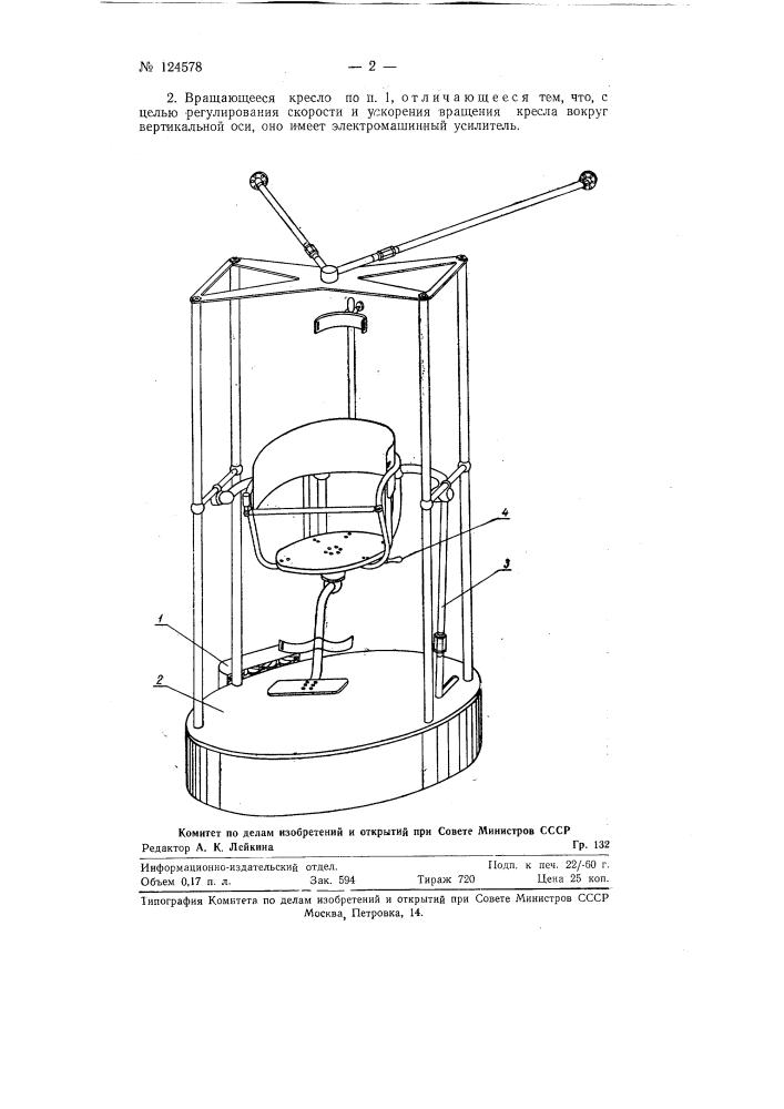 Вращающееся кресло для изучения функции аппарата равновесия человека (патент 124578)