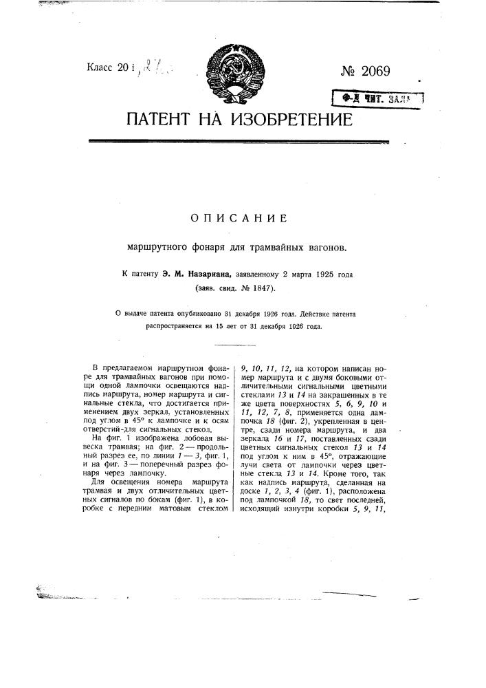 Маршрутный фонарь для трамвайных вагонов (патент 2069)
