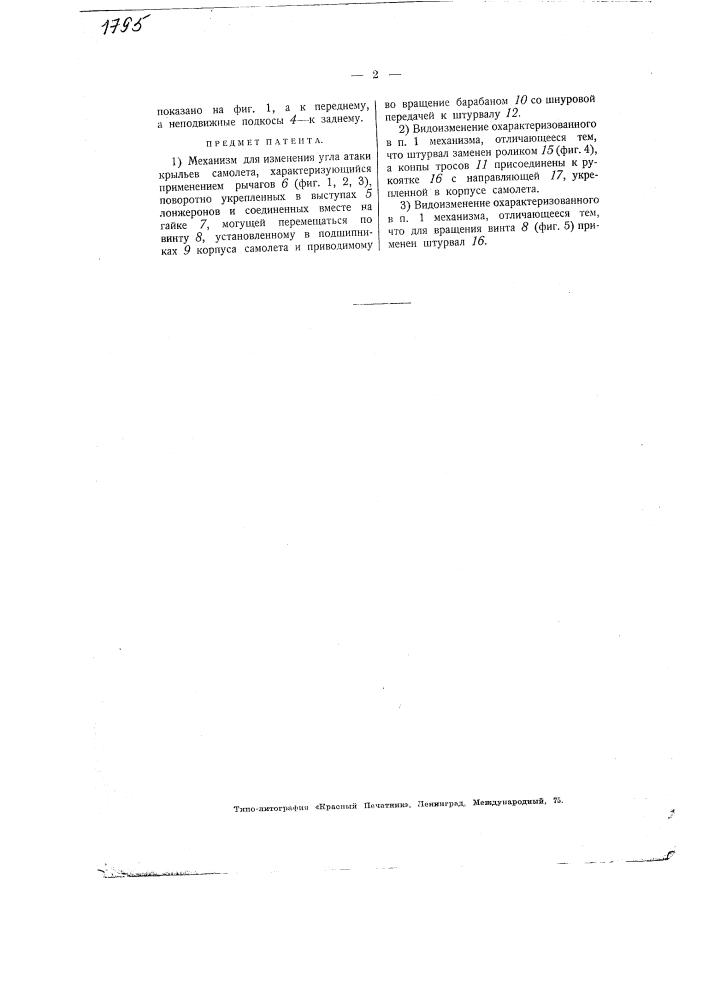 Механизм для изменения угла атаки крыльев самолета (патент 1795)