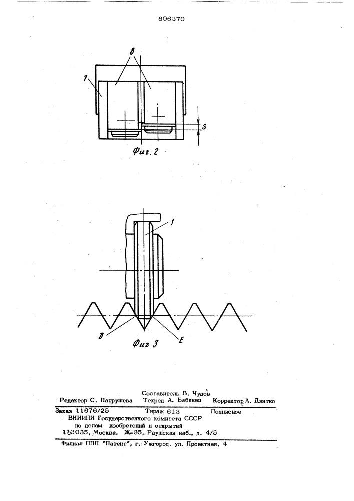 Прибор для измерения среднего диаметра резьбы метчиков (патент 896370)