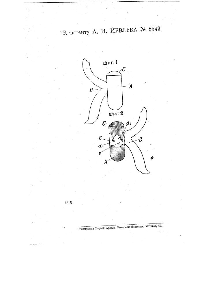 Приспособление для соединения ножек мебели с ее остовом (патент 8549)