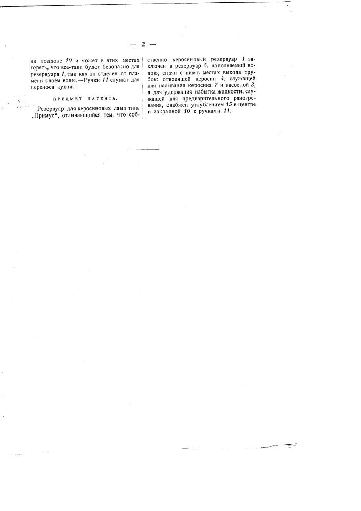 """Резервуар для керосиновых ламп типа """"примус"""" (патент 1403)"""