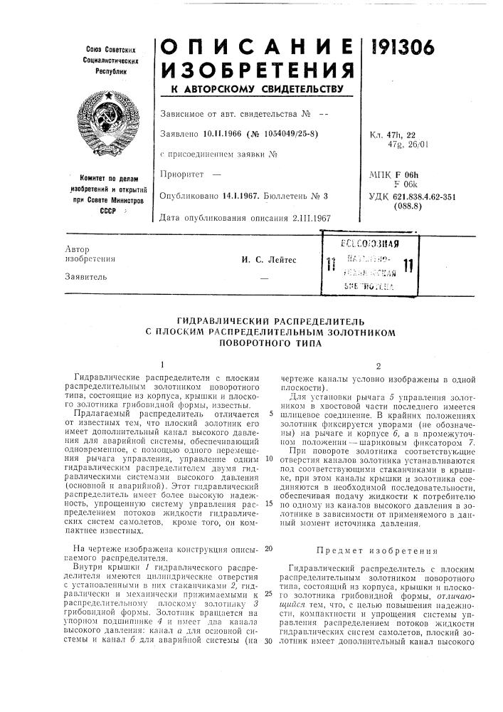 Патент ссср  191306 (патент 191306)