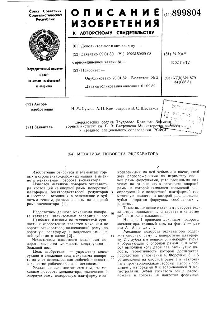 Механизм поворота экскаватора (патент 899804)