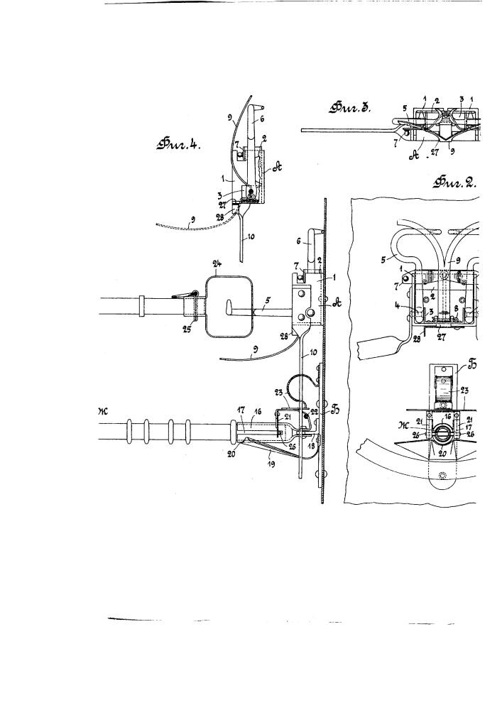 Приспособление для передачи на поезд и с него жезлов и небольших посылок (патент 1556)