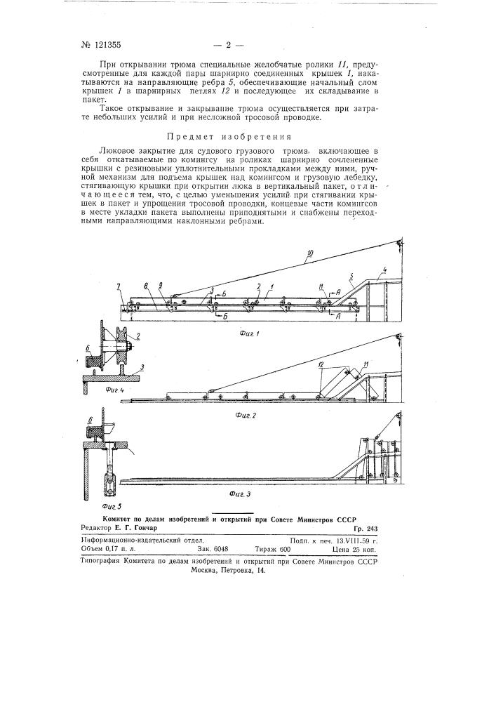 Люковое закрытие для судового грузового трюма (патент 121355)