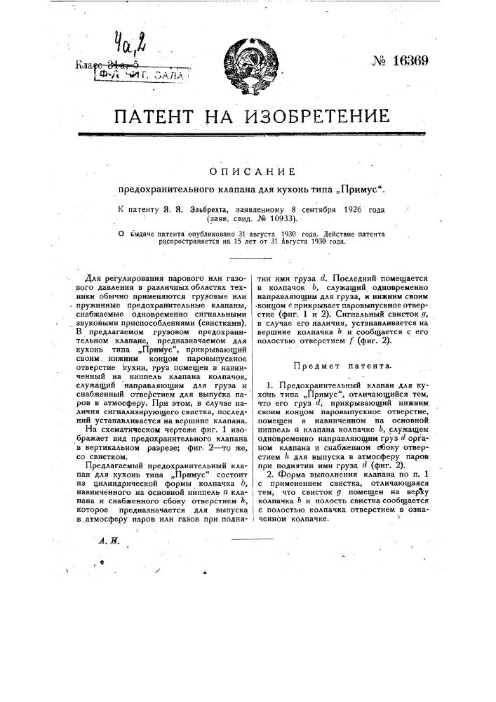 """Предохранительный клапан для кухонь типа """"примус"""" (патент 16369)"""