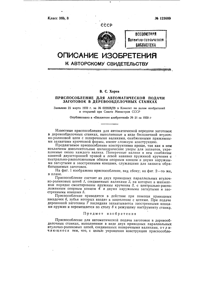 Приспособление для автоматической подачи заготовок в деревообделочных станках (патент 123689)