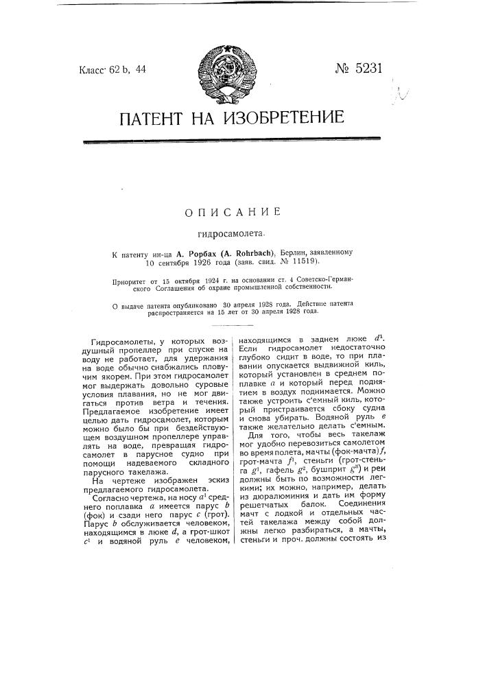 Гидросамолет (патент 5231)