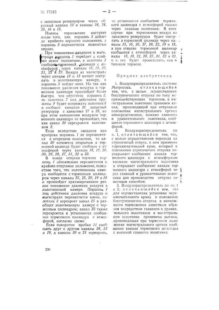 Воздухораспределитель системы матросова (патент 77315)