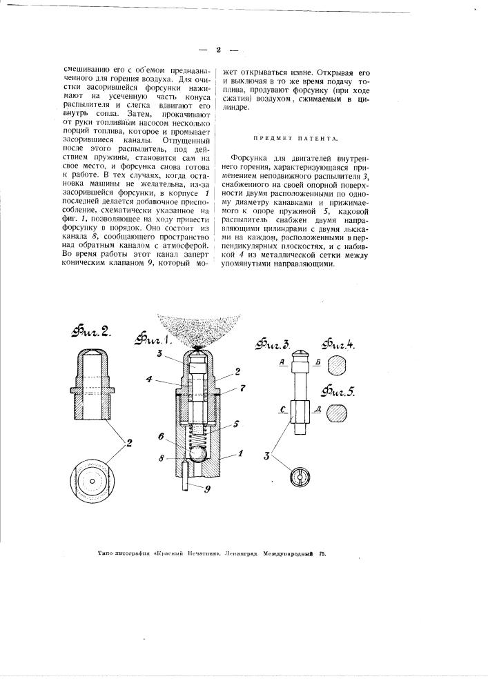 Форсунка для двигателей (патент 2927)