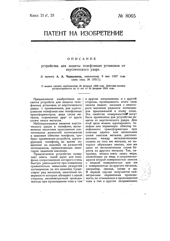 Устройство для защиты телефонных установок от акустического удара (патент 8065)