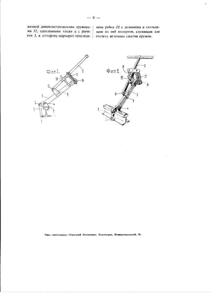 Прибор для определения силы, удерживающей костыль в шпале (патент 2943)