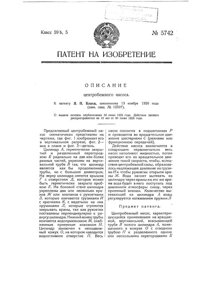 Центробежный насос (патент 5742)