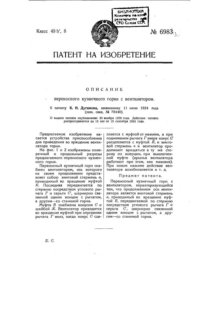 Переносный кузнечный горн (патент 6983)