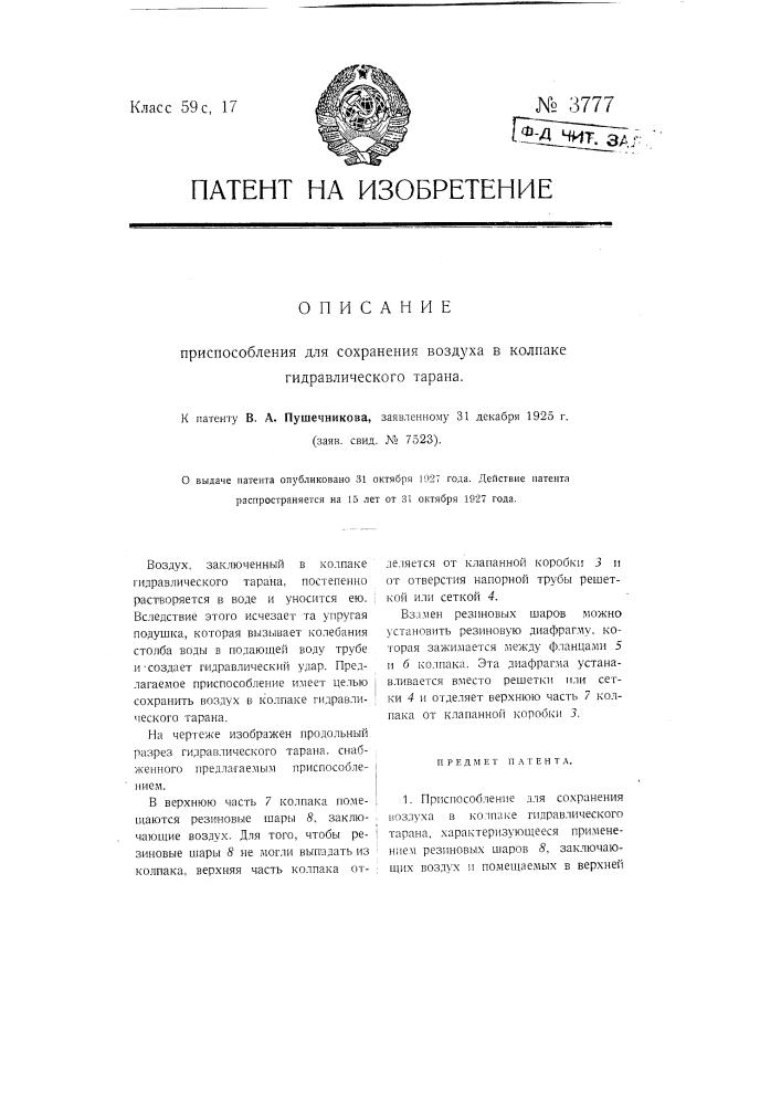Приспособление для сохранения воздуха в колпаке гидравлического тарана (патент 3777)